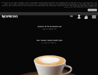 blog.nespresso.co.il screenshot