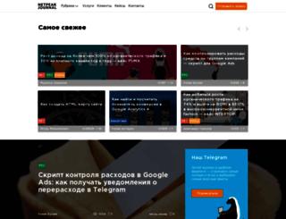 blog.netpeak.ua screenshot
