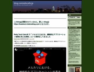 blog.nomadscafe.jp screenshot