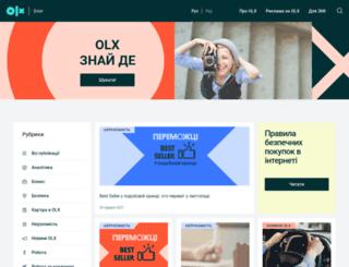 blog.olx.ua screenshot