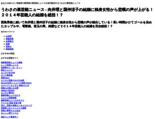 blog.onayamikaiketushop.com screenshot