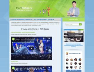 blog.oriflamestart.ru screenshot