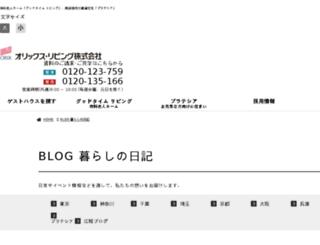 blog.orixliving.jp screenshot