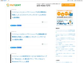 blog.paygent.co.jp screenshot