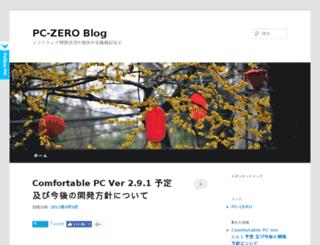 blog.pc-zero.jp screenshot