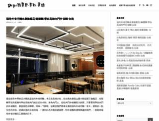 blog.pepe.tw screenshot