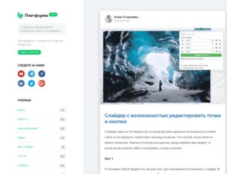blog.platformalp.ru screenshot