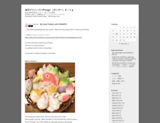 blog.pongyi.com screenshot