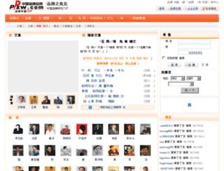 blog.ppzw.com screenshot