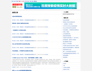blog.programfan.com screenshot