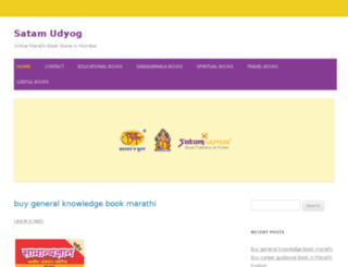 blog.satamudyog.com screenshot
