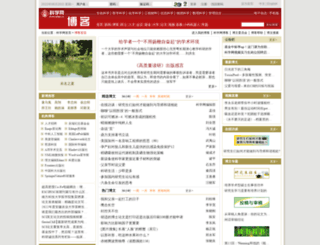 blog.sciencenet.cn screenshot