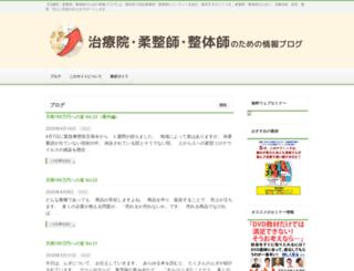 blog.seikou-chiryouin.com screenshot