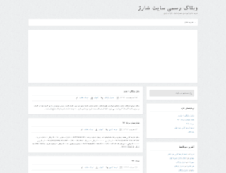blog.sharj.ir screenshot