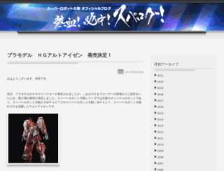 blog.spalog.jp screenshot