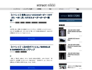 blog.struct.biz screenshot
