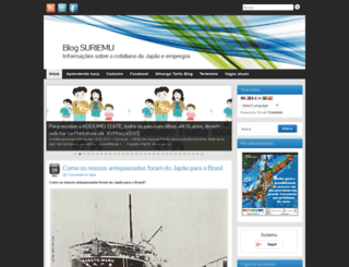 blog.suri-emu.co.jp screenshot