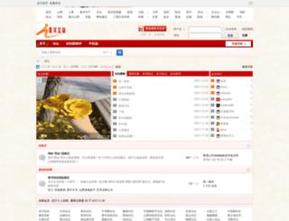 blog.sxgov.cn screenshot
