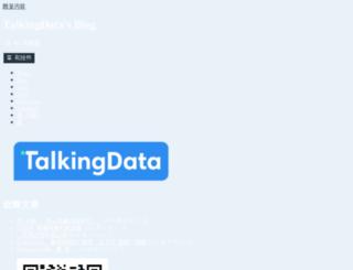 blog.talkingdata.net screenshot