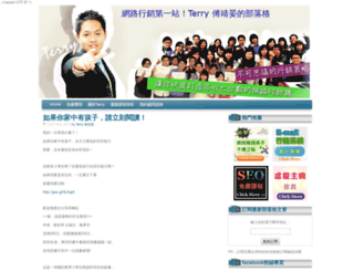blog.terryfu.com screenshot
