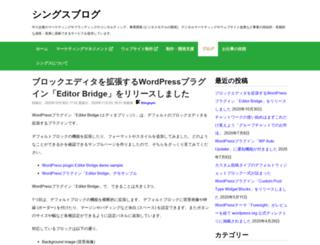 blog.thingslabo.com screenshot