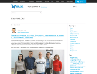 blog.umi-cms.ru screenshot