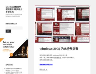 blog.unethost.com screenshot