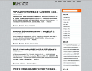 blog.unvs.cn screenshot
