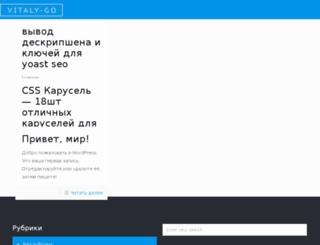 blog.vitaly-go.ru screenshot