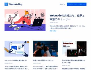 blog.webnode.jp screenshot