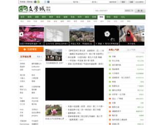 blog.wenxuecity.com screenshot