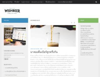 blog.wishbeer.com screenshot