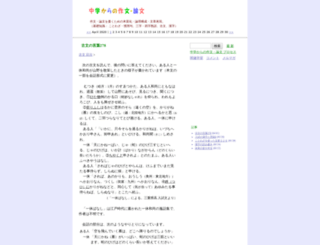 blog.z-abc.com screenshot