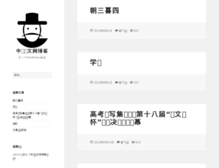 blog.zhyww.cn screenshot
