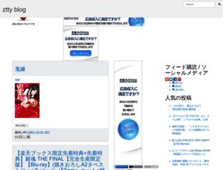 blog.ztty.info screenshot