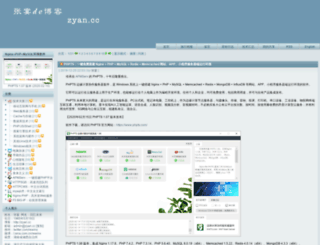 blog.zyan.cc screenshot