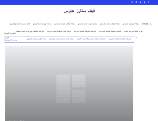 blogaraby.com screenshot