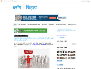 blogchiththa.blogspot.in screenshot