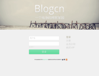 blogcn.com screenshot