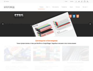 blogcoding.ru screenshot