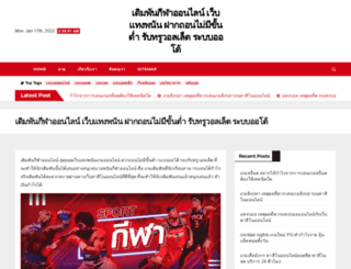 blogdesaopaulo.com screenshot