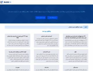 blogfa.com screenshot