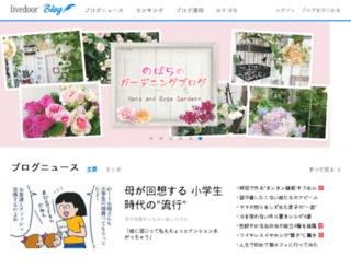 blogger-alliance.com screenshot