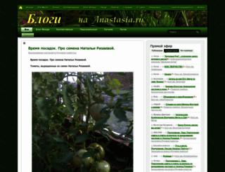 blogi.anastasia.ru screenshot