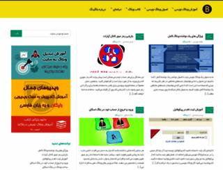 bloging.ir screenshot