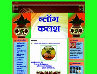 blogkalash.blogspot.in screenshot