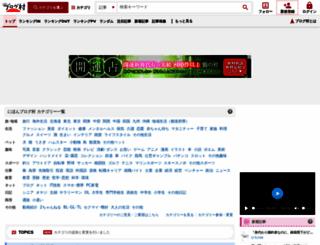 blogmura.com screenshot