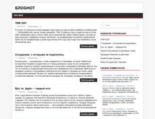 blognot.co screenshot