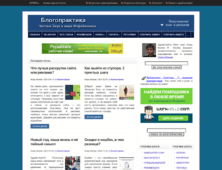 blogopraktika.ru screenshot