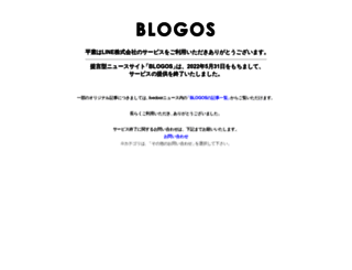blogos.com screenshot